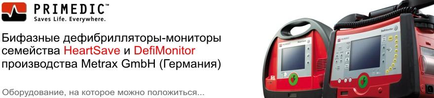 Дефибрилляторы-мониторы Primedic (Metrax  GmbH, Германия)